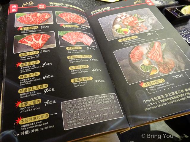 高雄美食迷霧燒肉-3