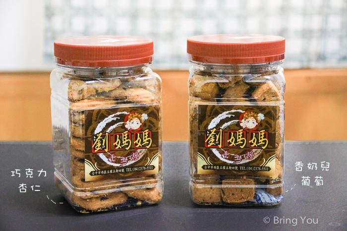 劉媽媽餅乾1