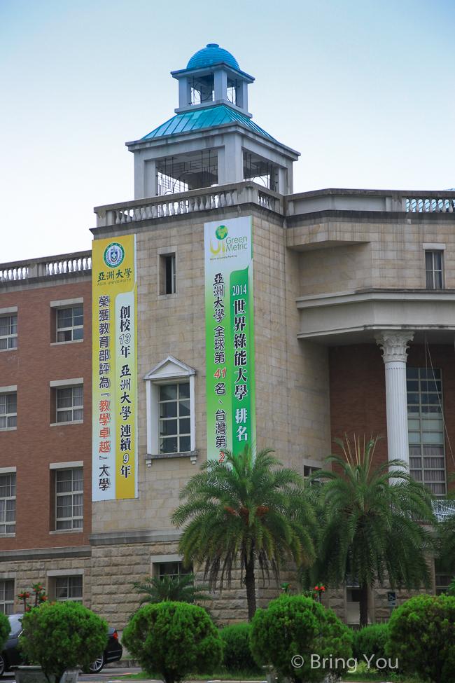 亞洲大學-3
