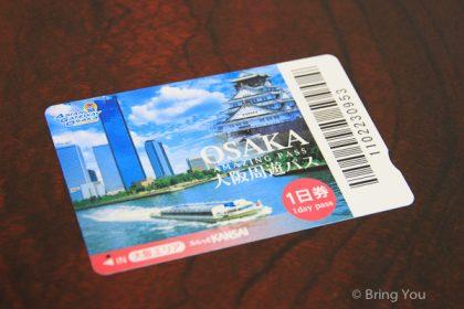 【大阪交通票券】2020大阪周遊券購買&行程怎麼安排才划算(大阪周遊パス)