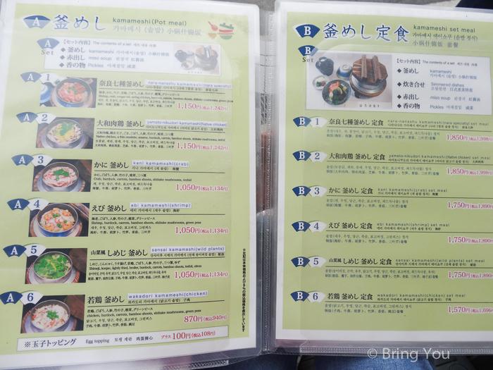 奈良志津餐廳-3