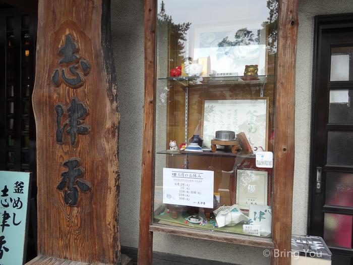奈良志津餐廳