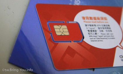 【日本網卡推薦&使用心得】遠遊卡 日本行動上網預付卡介紹