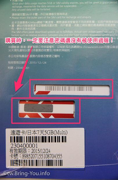 遠遊卡-password