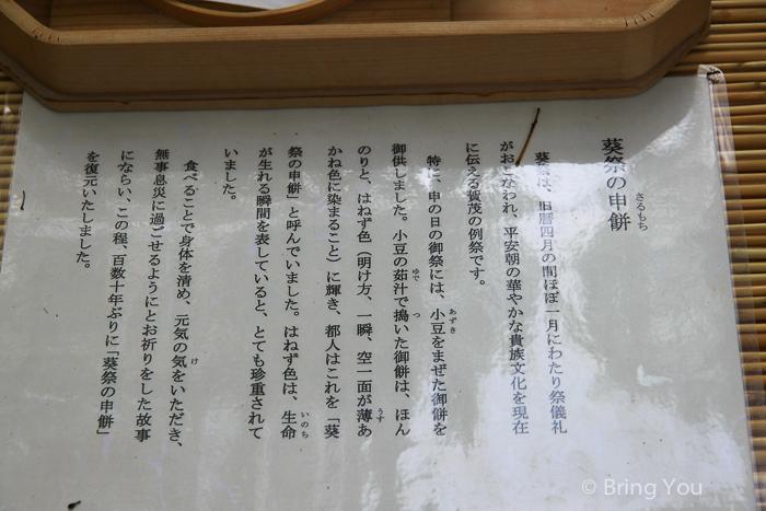 下鴨神社美食-2