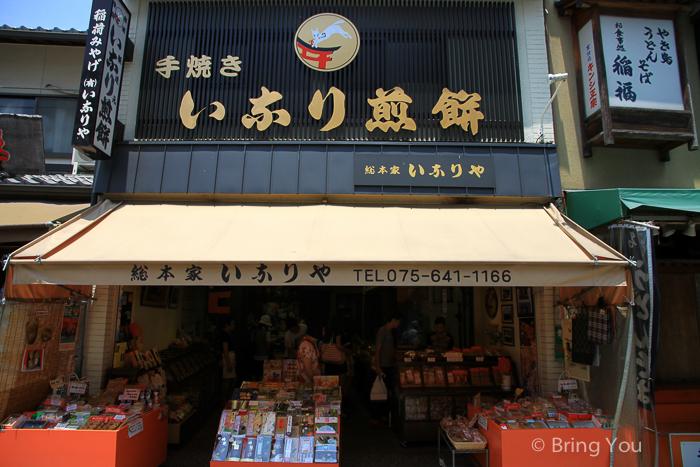 伏見稻荷大社伴手禮-11