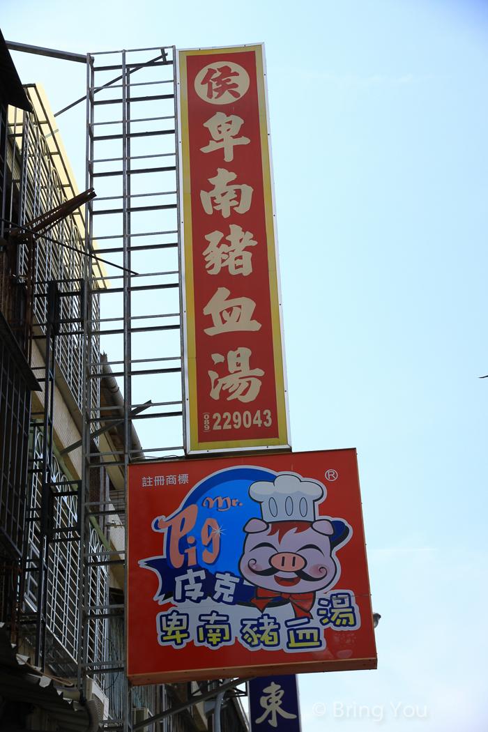 台東必吃美食