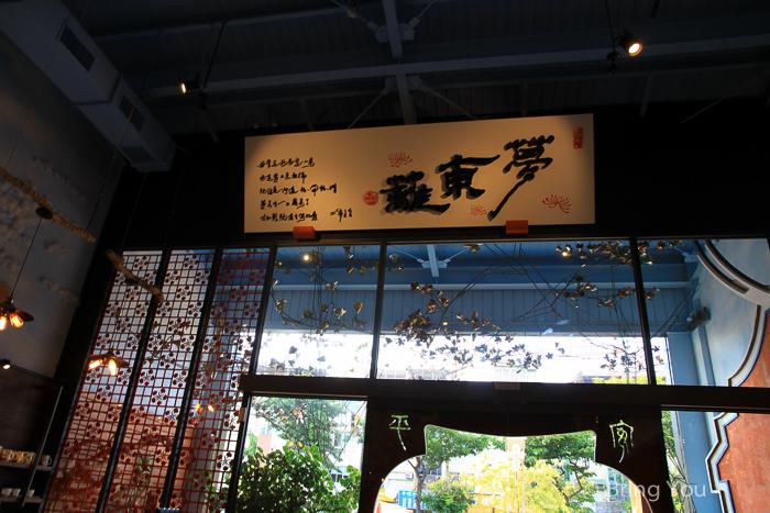 夢東籬-4