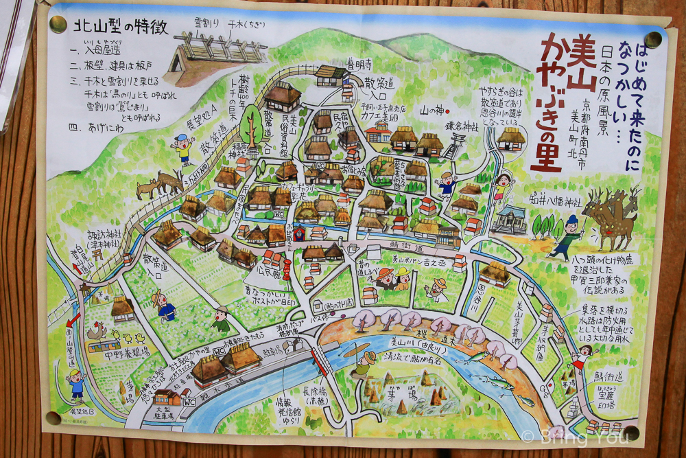 美山町茅草屋地圖