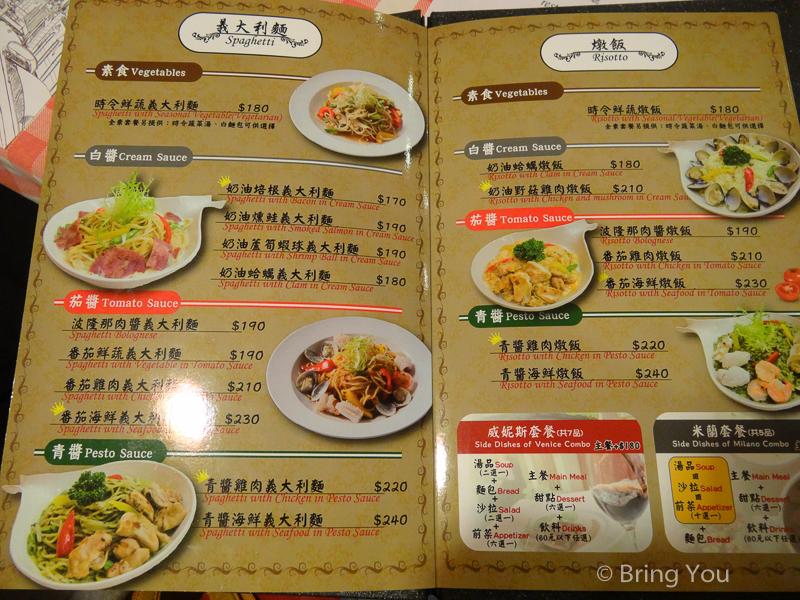 屏東牛排菜單-2