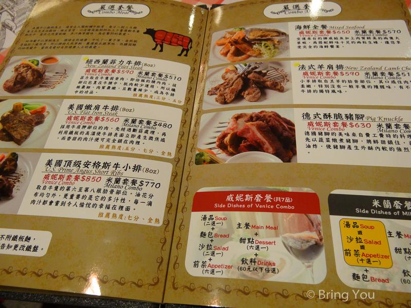 屏東牛排菜單-3