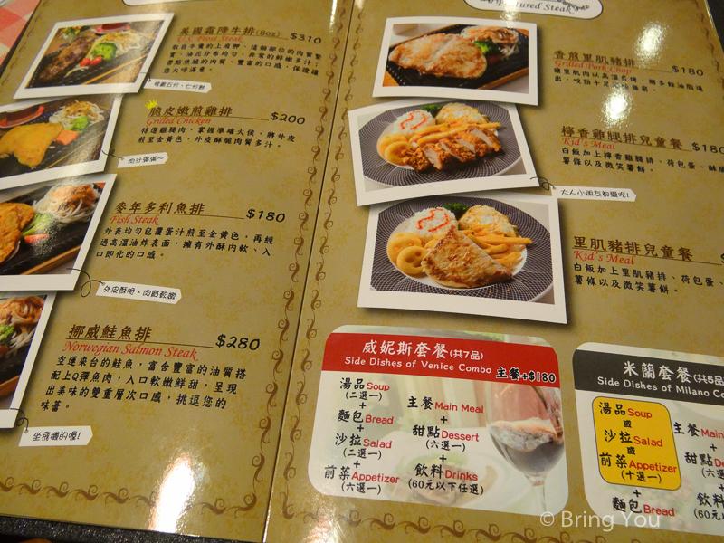 屏東牛排菜單-4