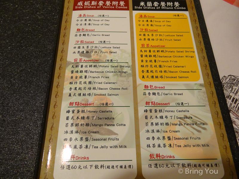 屏東牛排菜單