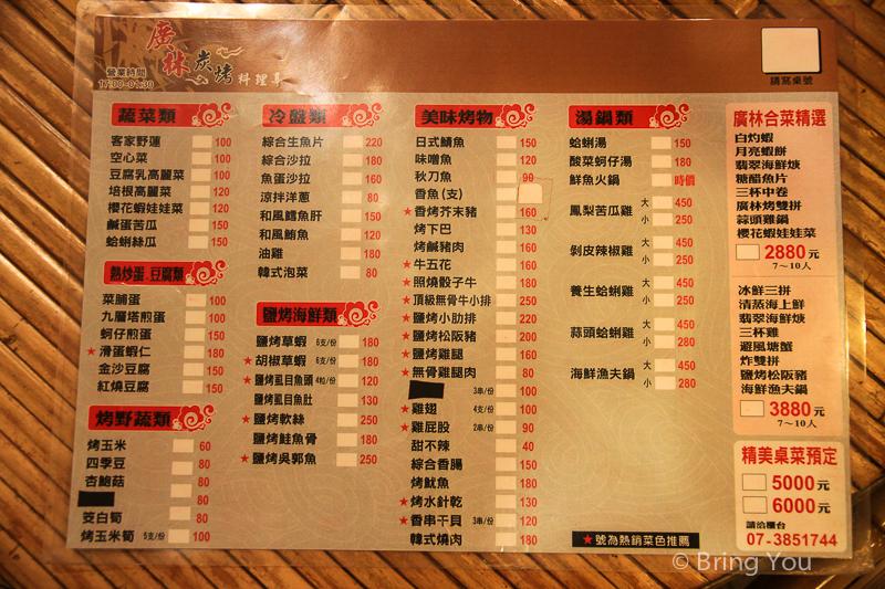 廣林燒烤a-6