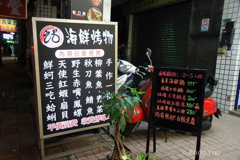 龍師兄烤物-20