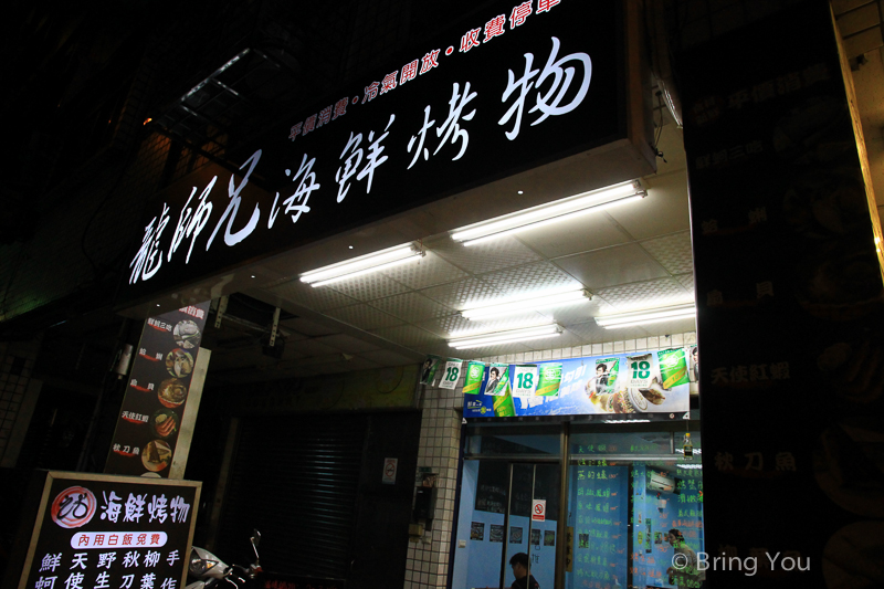 龍師兄烤物-21