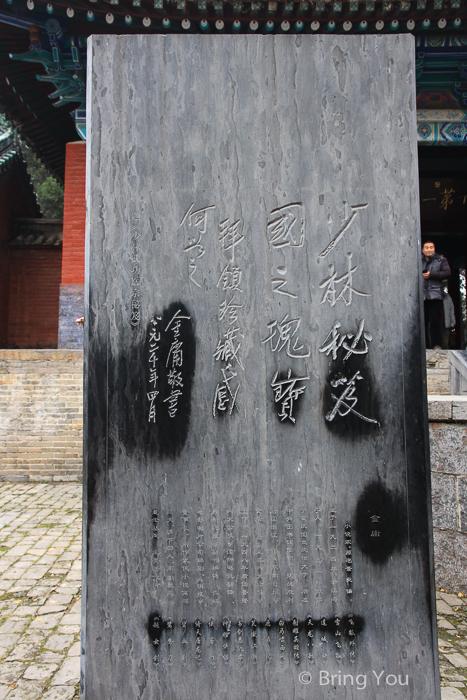 少林寺-38