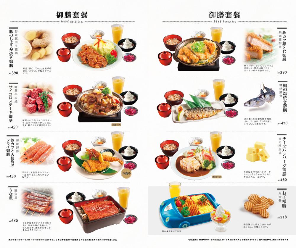 麻布茶房菜單
