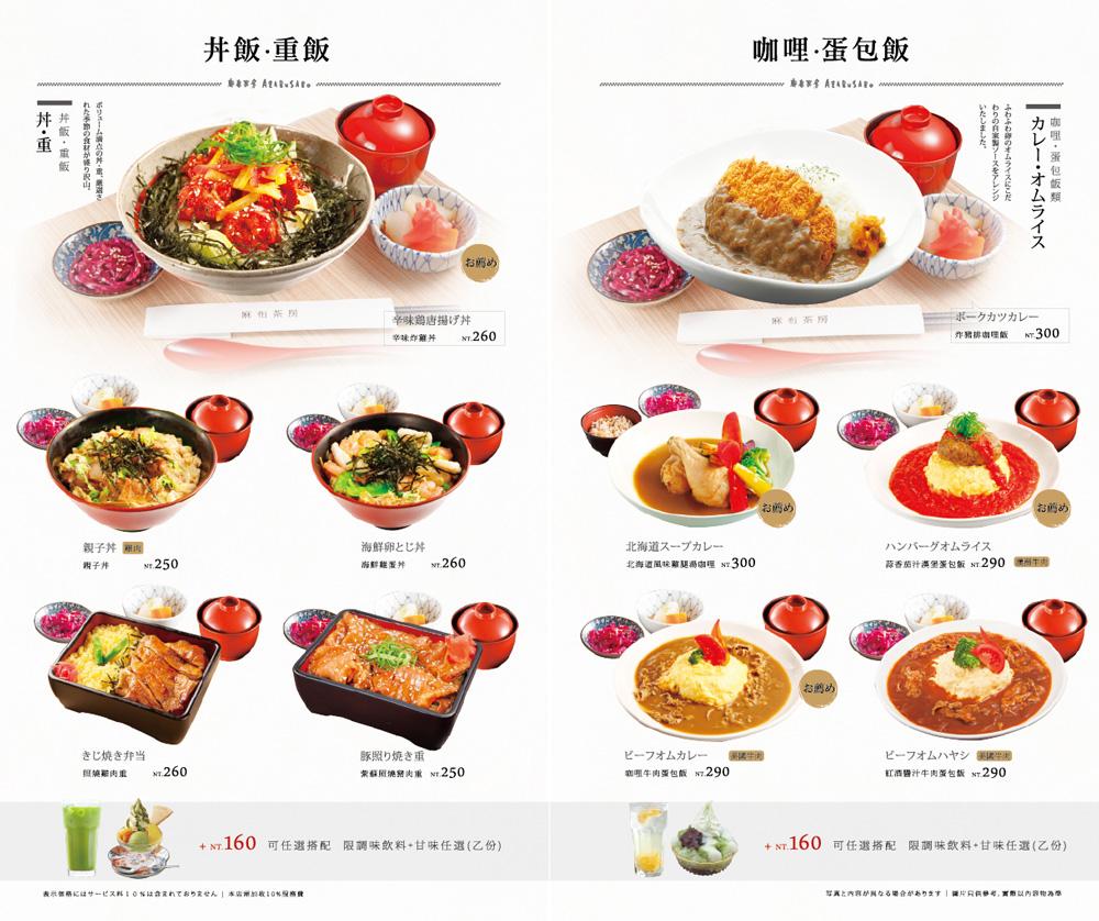 麻布茶房菜單1