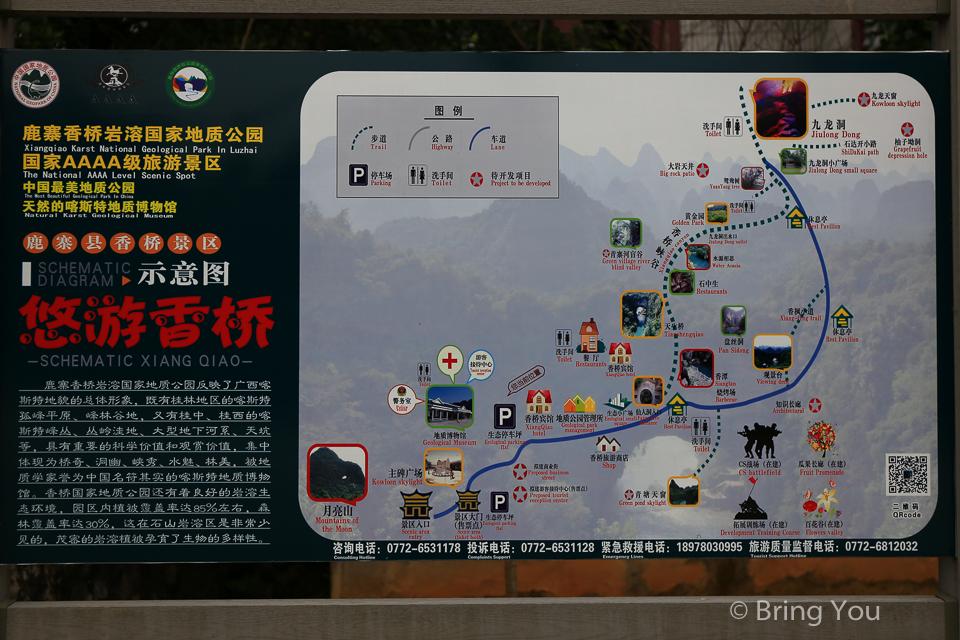 香橋岩溶國家地質公園-4