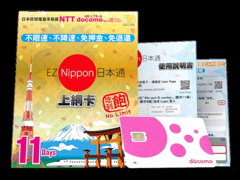 EZ-nippon-11d
