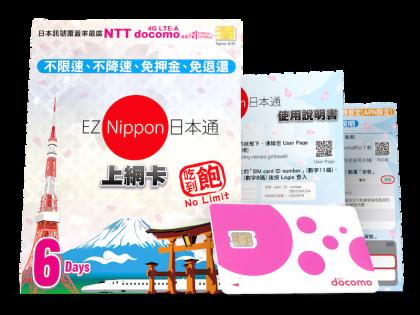 【日本上網卡推薦】EZ Nippon日本通上網sim卡使用心得與注意事項