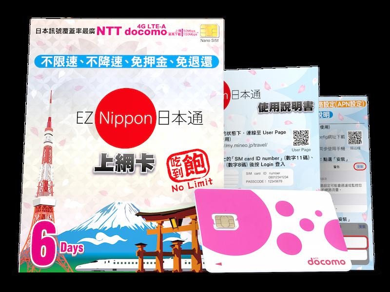 EZ-nippon-6d
