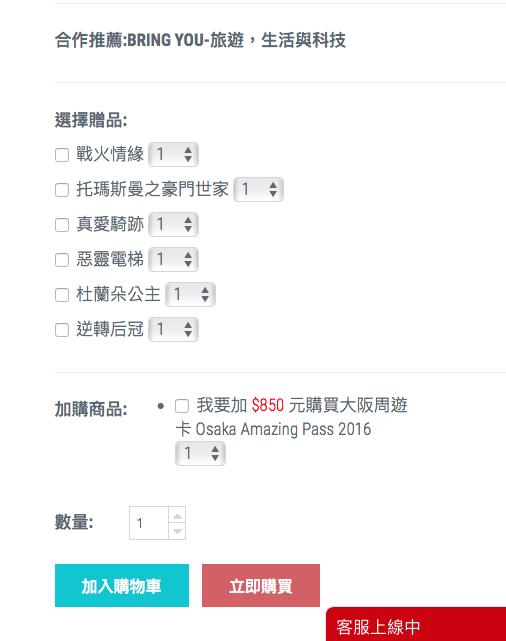 extra-buy-Osaka-Amazing-Pass