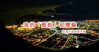 【廉價航空】酷航(SCOOT)波音787飛新加坡搭機經驗分享(刷卡失敗?行李限重處理策略)