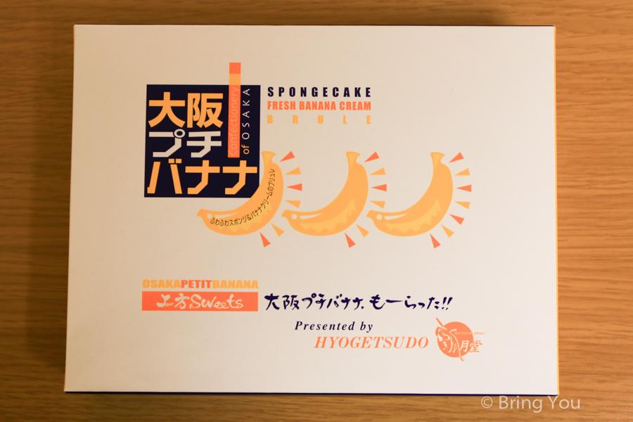 kansai-airport-snack-souvenir-t1-3