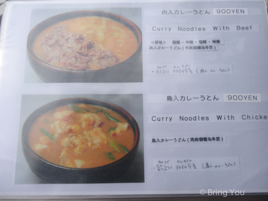 Ginkakuji-delicious-curry-udon-2
