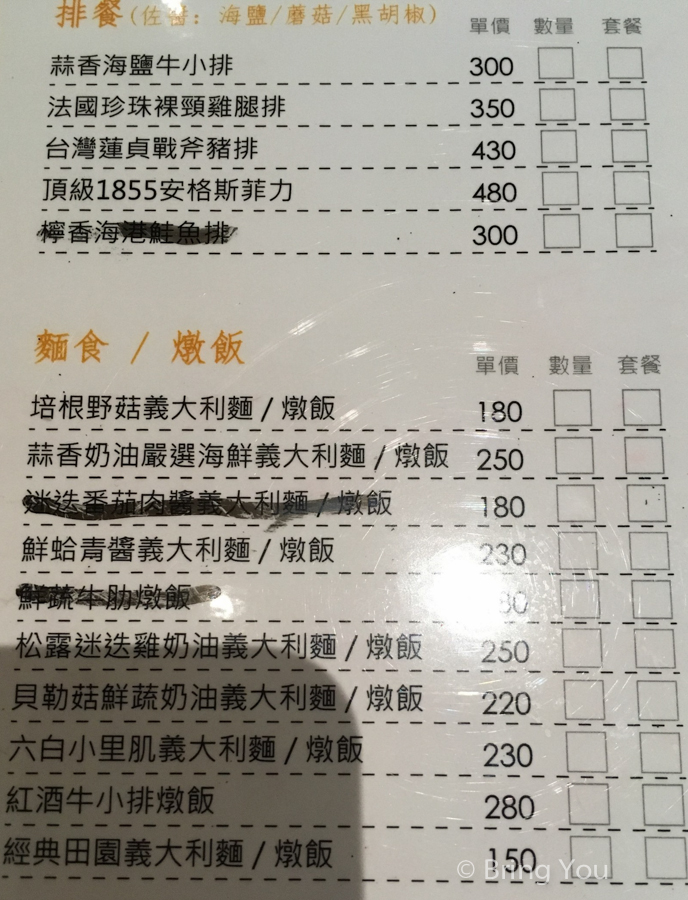 Kaohsiung-Fm-music-restaurant-menu-2