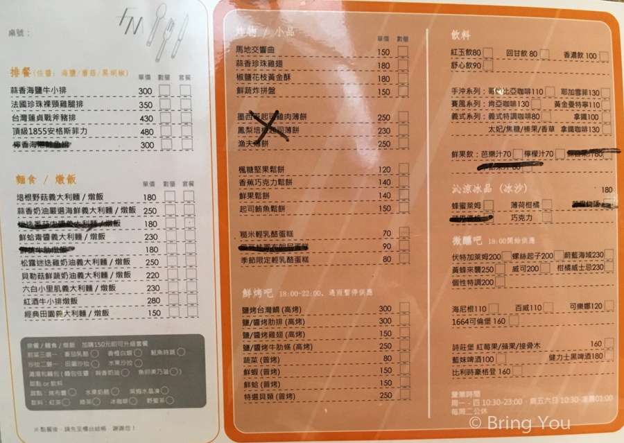 Kaohsiung-Fm-music-restaurant-menu