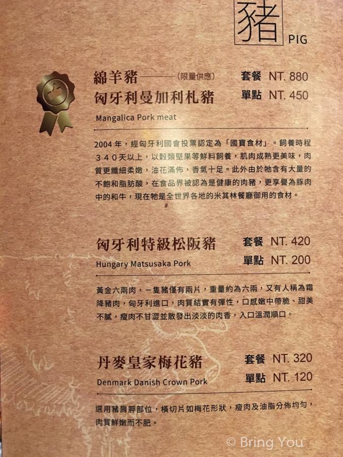 kaohsiung-owl-hotpot-menu-2
