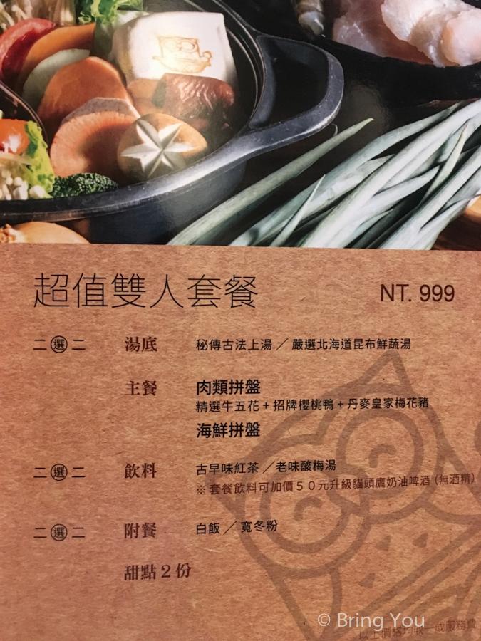kaohsiung-owl-hotpot-menu