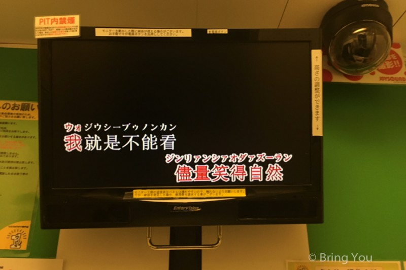 tokyo-karaoke-25