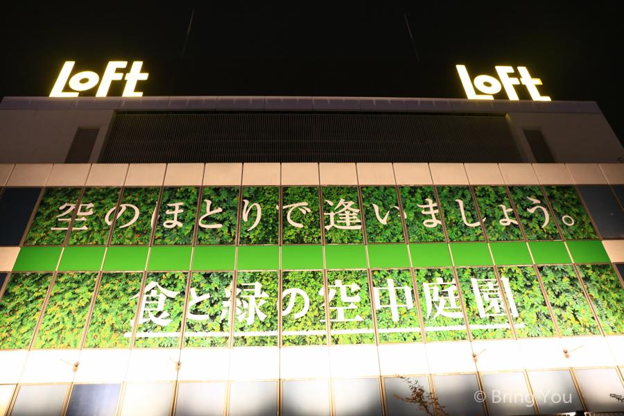 Ikebukuro-2