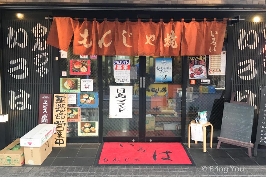TOKYO-SHOPPING-8