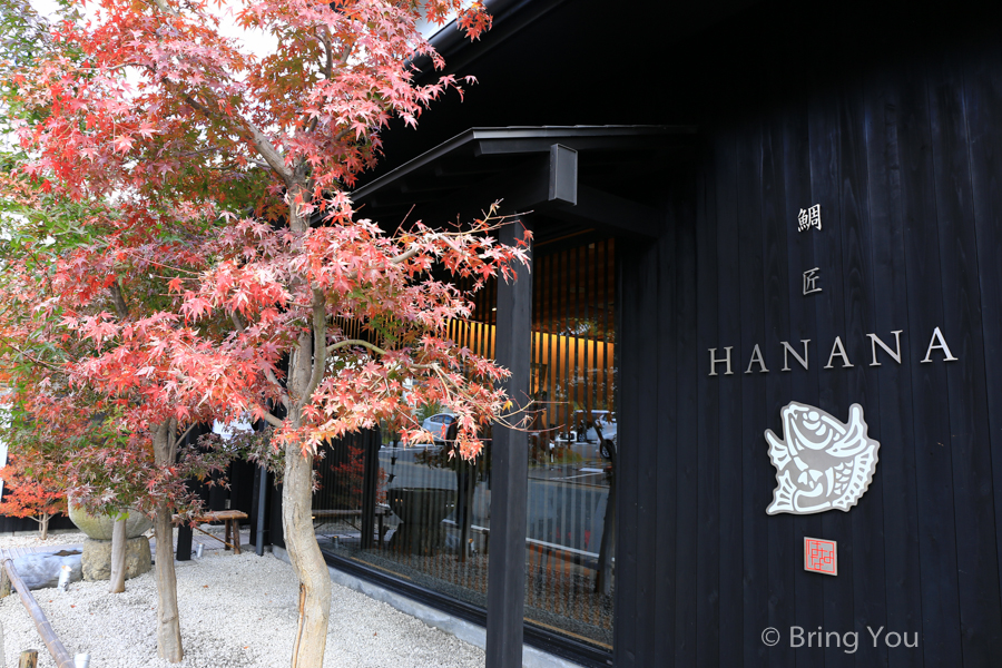 arashima-hanna