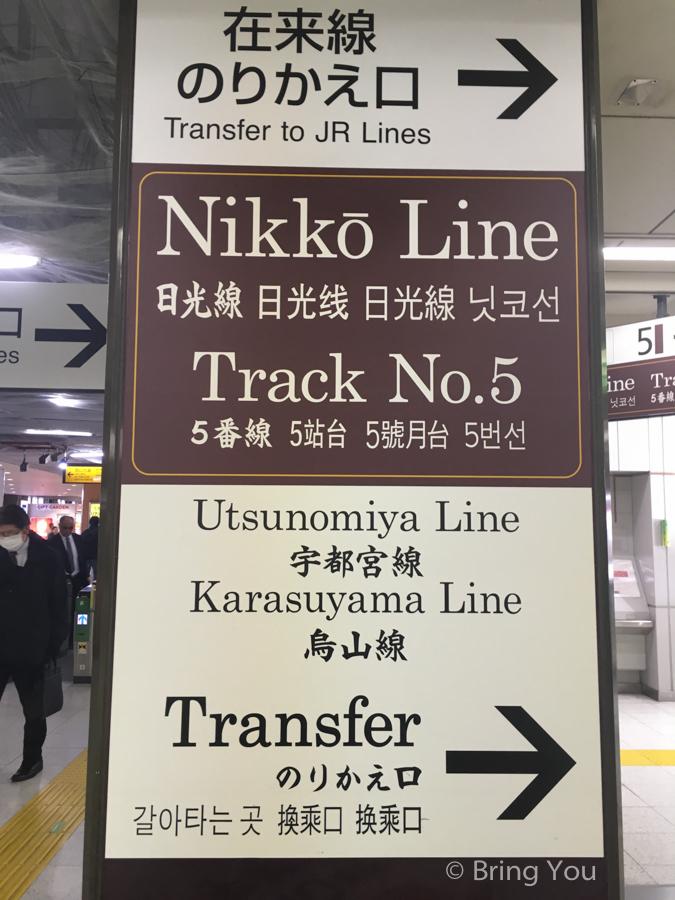 nikko_tokyo