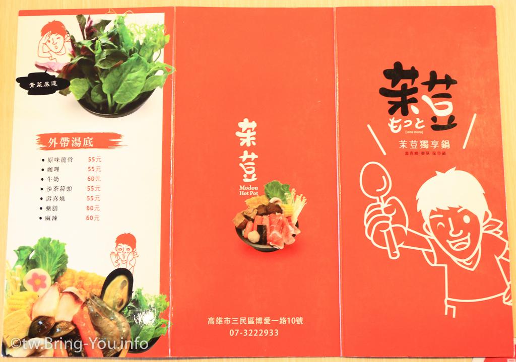 kaohsiung-hotpot-modou-2