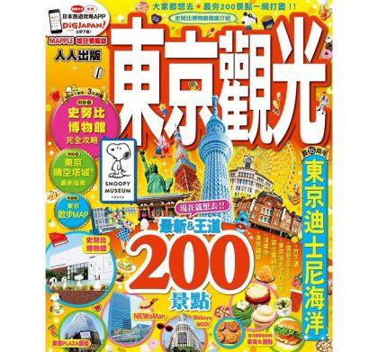【日本旅遊書推薦】東京自由行攻略推薦書單 + 學日文入門之旅遊日語書介紹