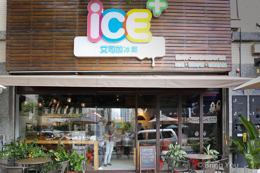 kaohsiung-ice