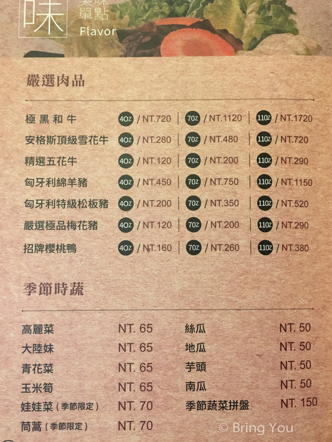 kaohsiung-hot-pot-menu-4