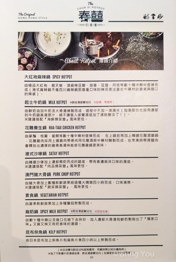 kaohsiung-hongkong-hotpot-2