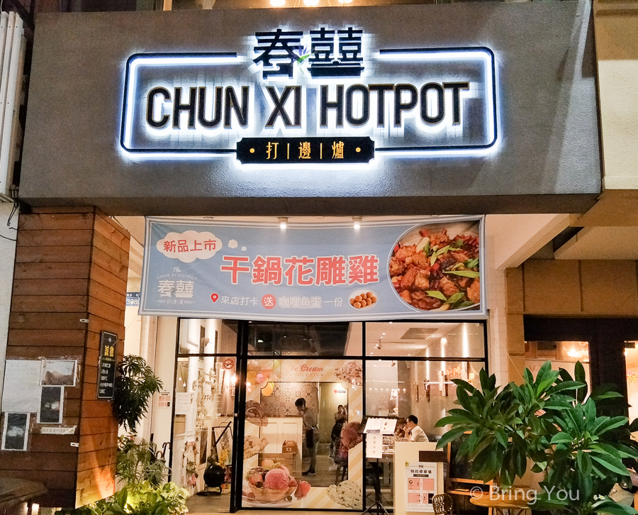 kaohsiung-hongkong-hotpot