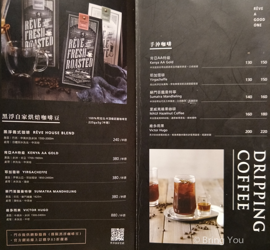 kaohsiung-reve-cafe