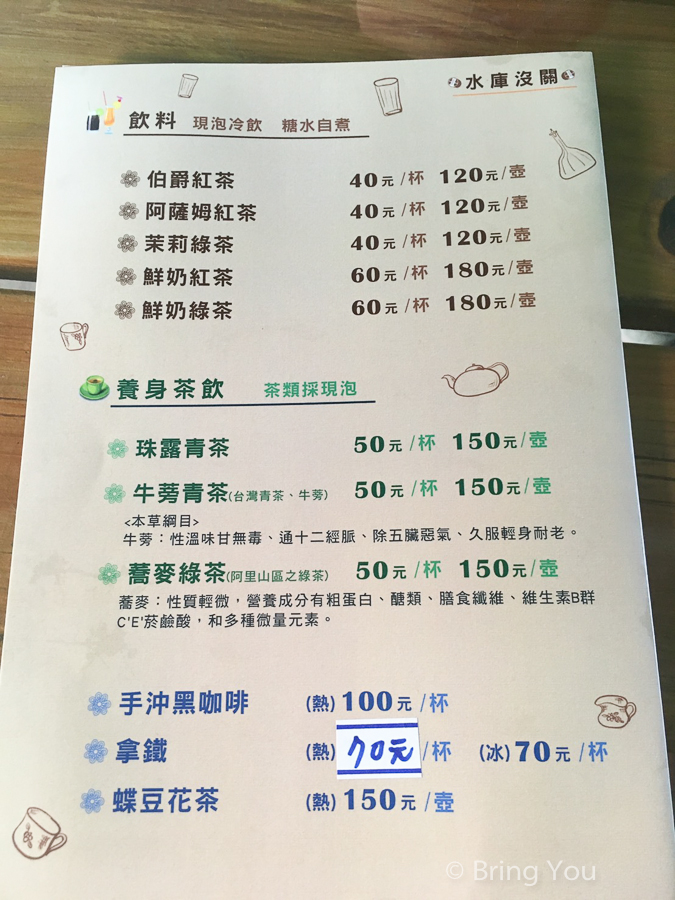 play-in-kaohsiung-menu-2