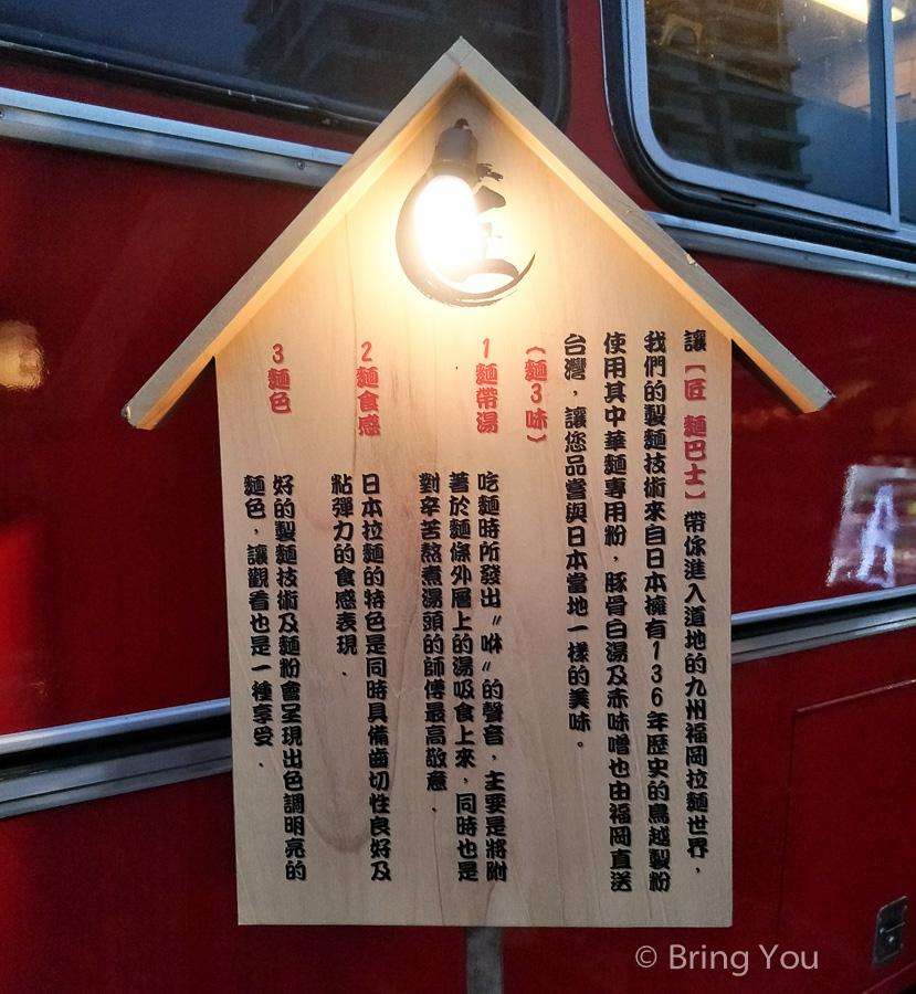 kaohsiung-ramen-bus-11