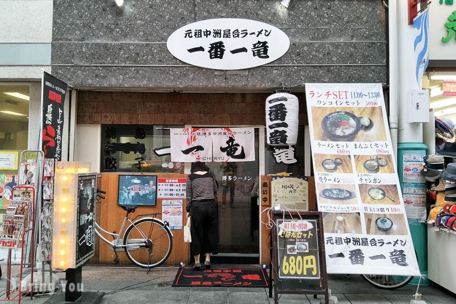 【福岡美食】拉麵冠軍就在元祖中州屋台ラーメン「一番一竜」
